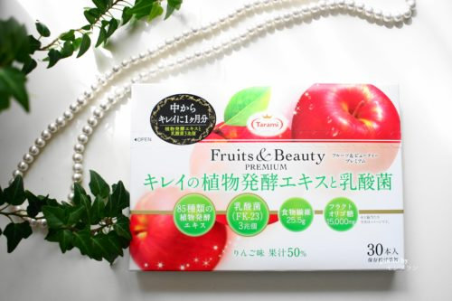 便秘に効くたらみのキレイの植物発酵エキスと乳酸菌
