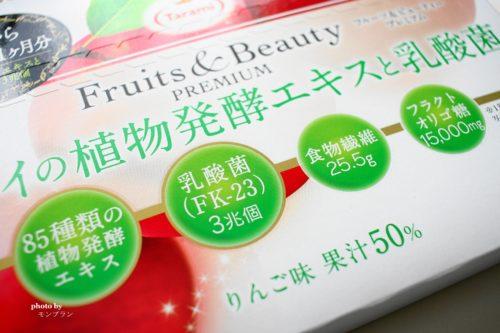 フルーツ&ビューティープレミアムキレイの植物発酵エキスと乳酸菌の効果
