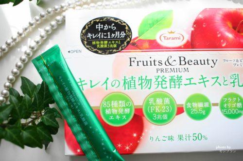 フルーツ&ビューティープレミアム キレイの植物発酵エキスと乳酸菌の口コミ