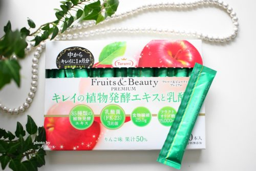 キレイの植物発酵エキスと乳酸菌をお得に買う方法