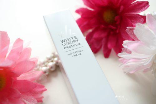 ホワイトラグジュアリープレミアムをお得に買う方法