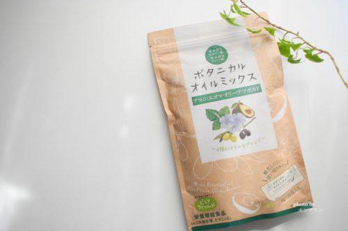 食べる美容オイルボタニカルオイルミックスの口コミ