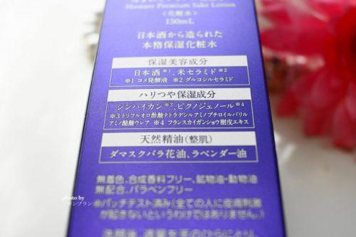 ほまれプレミアム化粧水の効果的な成分