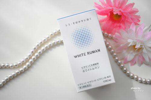 ホワイトルマンを1980円で買う方法