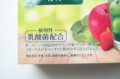 乳酸菌も入ったオーガニックモリンガの恵み青汁の口コミ
