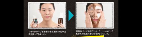 弱酸性の洗顔料と弱アルカリ性のブラックソープの違い