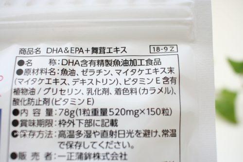 DHA&EPA+舞茸エキスの全成分