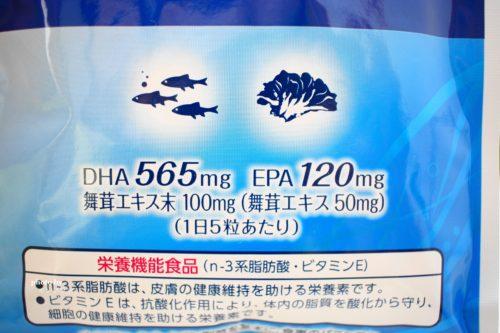 DHA・EPAのおすすめサプリメントDHA&EPA+舞茸エキスの特徴