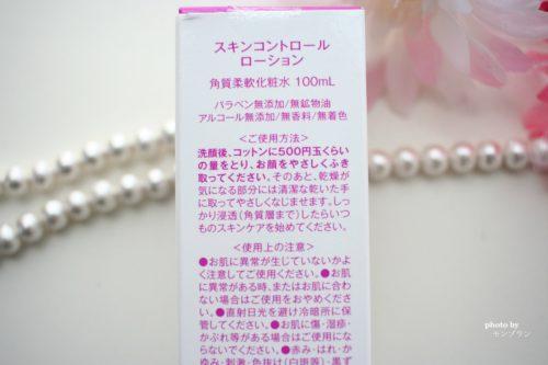 拭き取り化粧水ピールローションの使い方