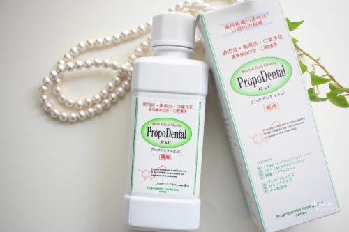 歯周病や口臭に効く薬用プロポデンタルリンスの口コミ