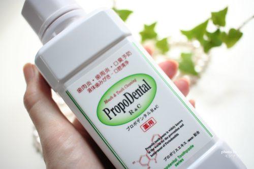 口臭や歯周病を予防する薬用液体ハミガキプロポデンタルリンスの口コミ