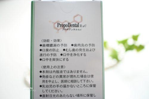 プロポデンタルリンスの効果効能