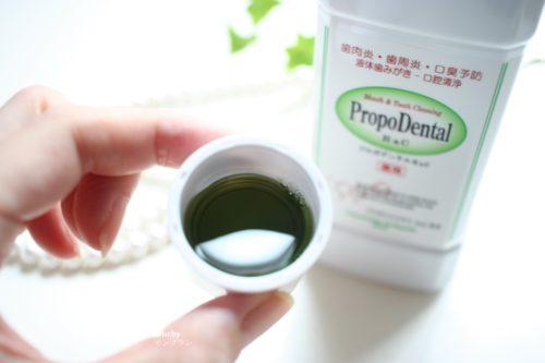 薬用液体ハミガキプロポデンタルリンスの使い方