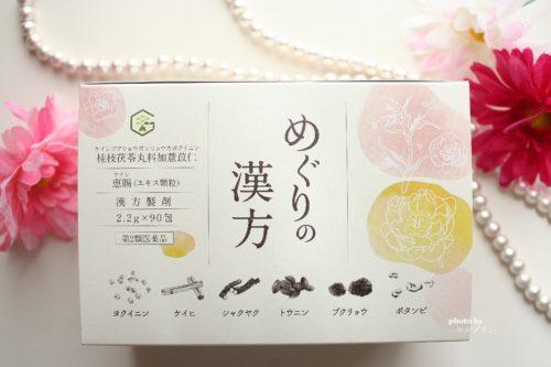 シミやニキビ更年期に効く漢方薬めぐりの漢方の口コミ