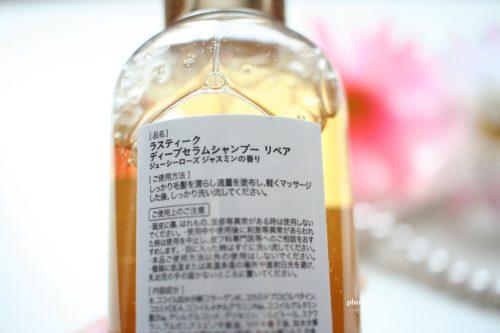 美容液で髪を洗うラスティークディープセラムシャンプーリペア