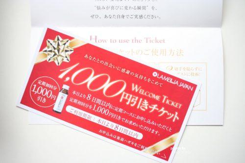 ラメリアプレミアム1000円引きチケット