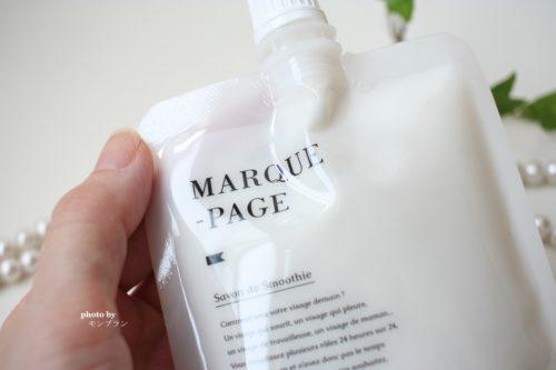 マルクパージュ洗顔料の口コミ