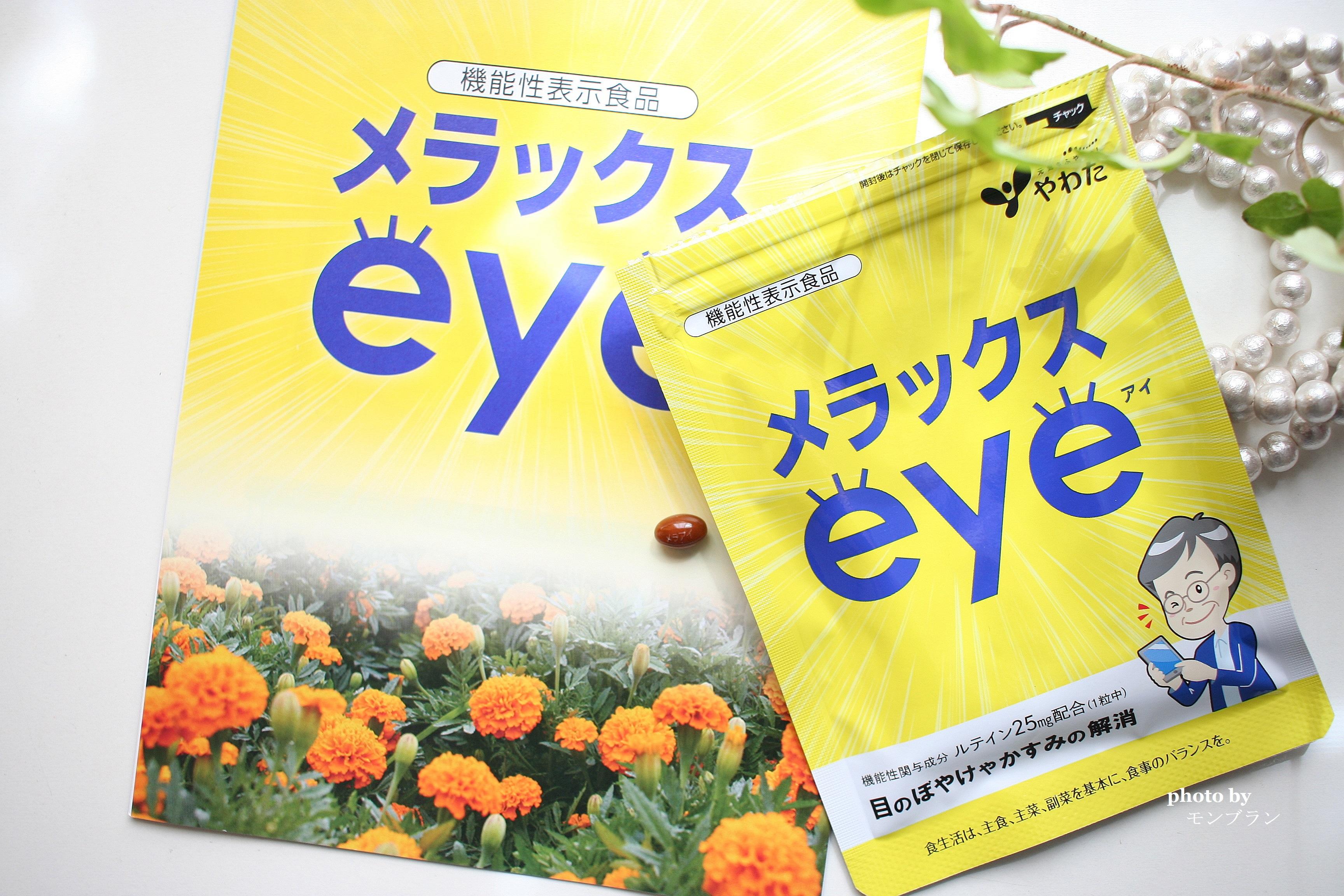 光刺激から目を守るルテインサプリメラックスアイをお得に買う方法