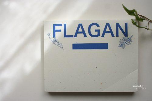 フラーガンの口コミレビュー