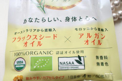 フラーガンは亜麻仁油とアルガンオイル配合の世界初のオイルサプリ