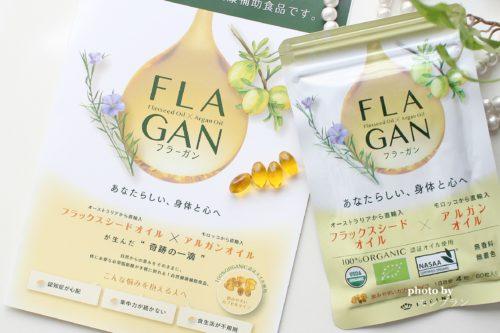 亜麻仁油とアルガンオイル配合のフラーガンの口コミ