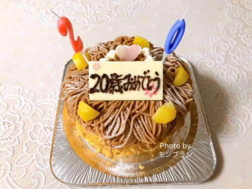 長男の20歳の誕生日ケーキ