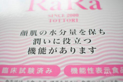 日本で唯一無添加液体コラーゲンの機能性表示食品 の天使のララ