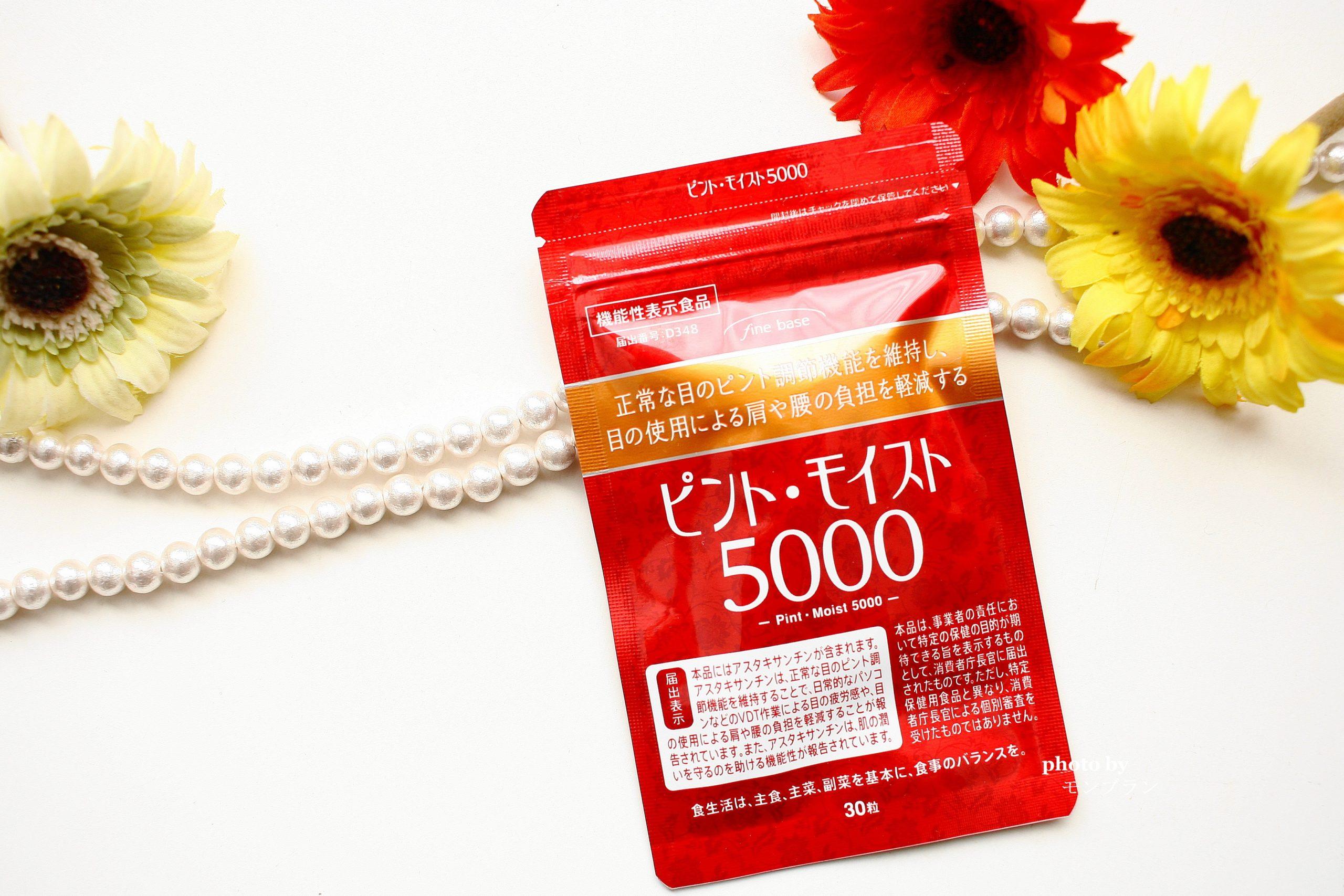 老眼にサケ缶より効果的なピントモイスト5000の口コミ