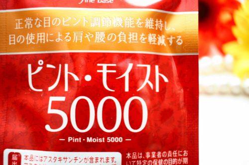 アスタキサンチンサプリピントモイスト5000の効果