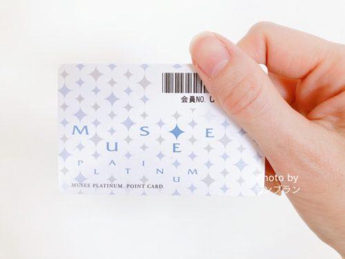 ミュゼプラチナムの2021年福袋100円脱毛キャンペーン