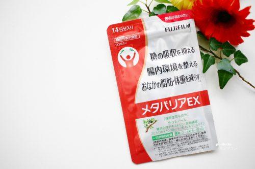 メタバリアEX500円トライアルの口コミレビュー