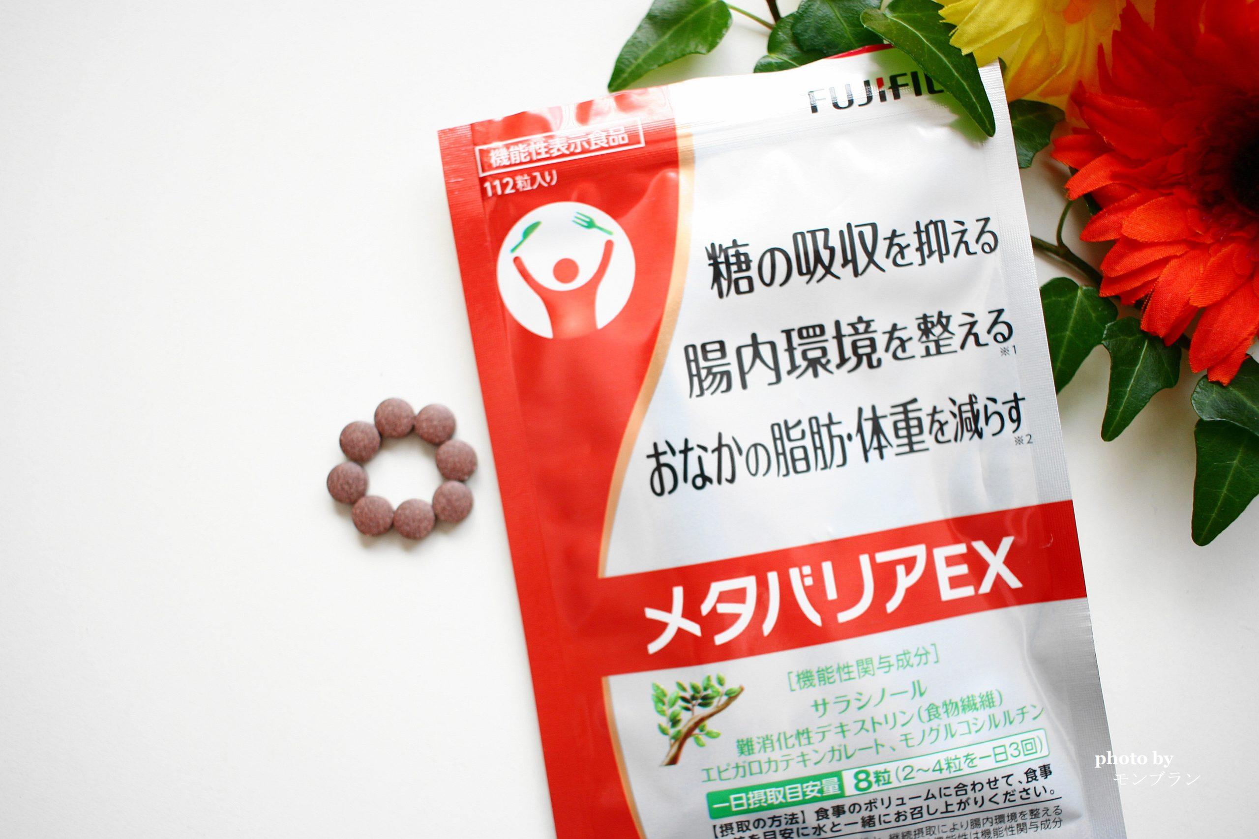 メタバリアEX500円トライアルの口コミ