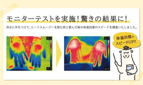 アルポカの体を温める効果