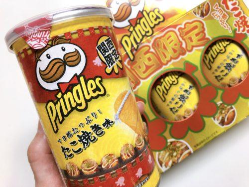 大阪土産のたこ焼きプリングルス