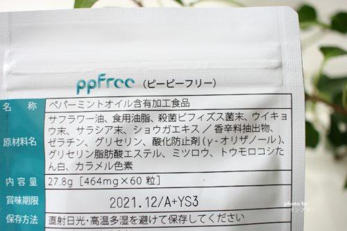 ppFreeピーピーフリーの全成分