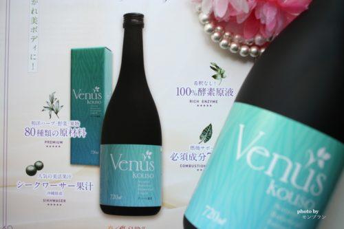 ヴィーナス酵素の効果