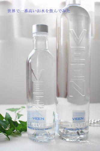 世界一高いお水のお値段
