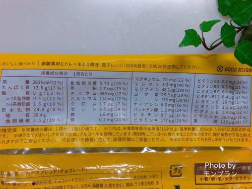 完全栄養食品『ベースブレッドチョコレート』栄養素