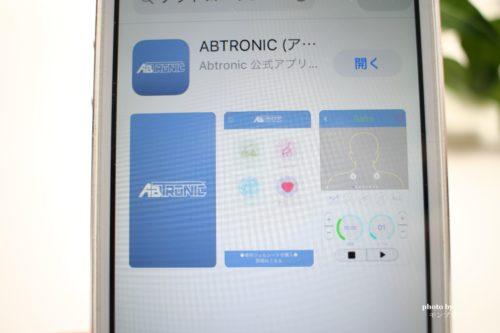 アブトロニックスマートのスマホアプリ