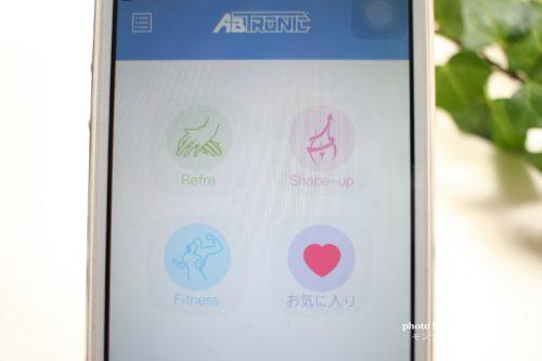 スマホアプリで操作するアブトロニックスマート
