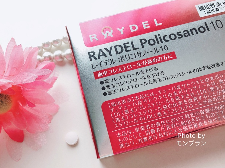 悪玉コレステロールを下げるサプリ『レイデルポリコサノール10』の口コミ