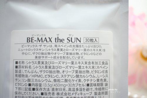 『BE-MAX the SUN(ビーマックス・ザ・サン)』の全成分
