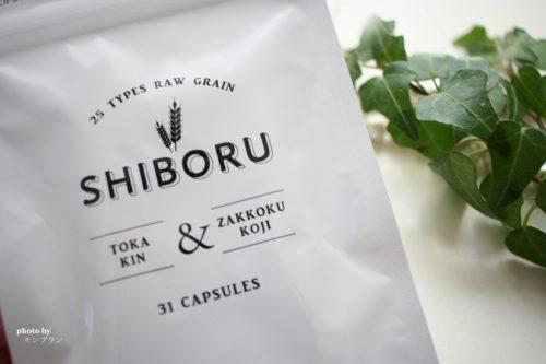 SHIBORU(シボル)の特徴