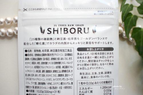 『SHIBORU(シボル)』の全成分
