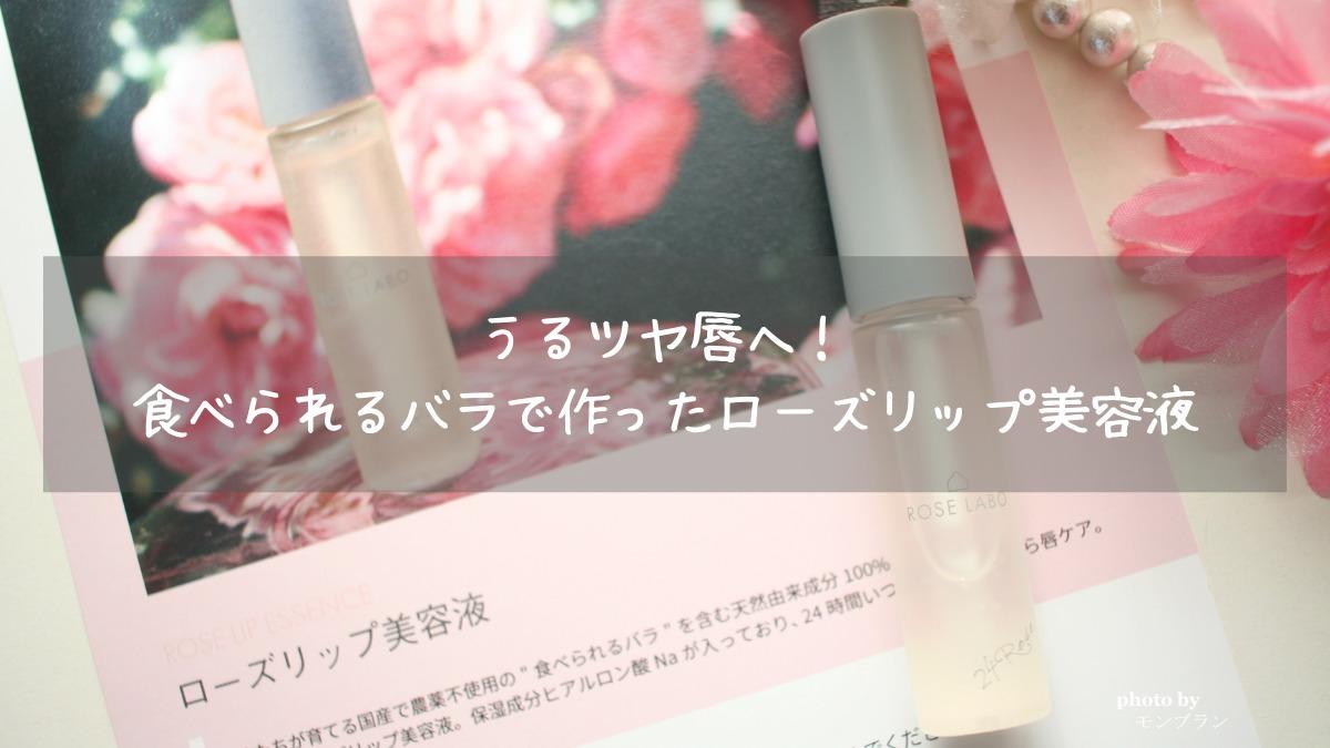 ローズラボのローズリップ美容液の口コミ