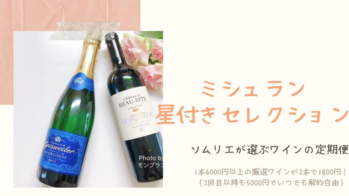 ワインの定期便「ミシュラン星付きセレクション』の口コミレビュー