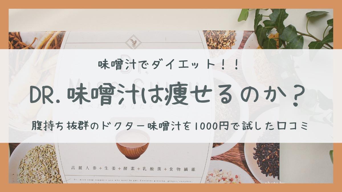 ドクター味噌汁を1000円で試して分かった効果を口コミ