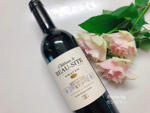ミシュラン星付きセレクションの赤ワイン「シャトー・ボー・シット