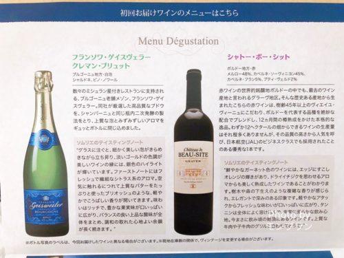 ワインの定期便「ミシュラン星付きセレクション」の特徴