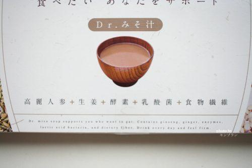 ダイエット効果のあるドクター味噌汁(Dr.みそ汁)